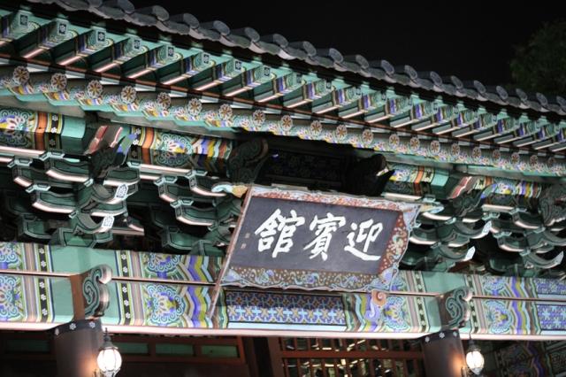 Korea Seoul Shilla Hotel